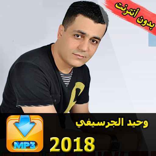 2008 TÉLÉCHARGER CHEB WAHID