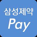 삼성제약Pay icon