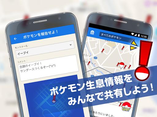 Go Map for ポケモン GO -ポケモンが探せる-