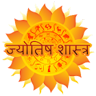 Astrology in Hindi icon