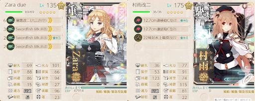 7-3 重巡1駆逐1編成
