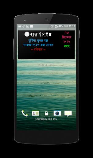Hindi Hindu Clock Widget