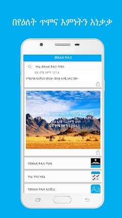 Best android apps for amharic bible - AndroidMeta
