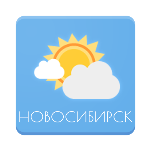 Погода. Новосибирск