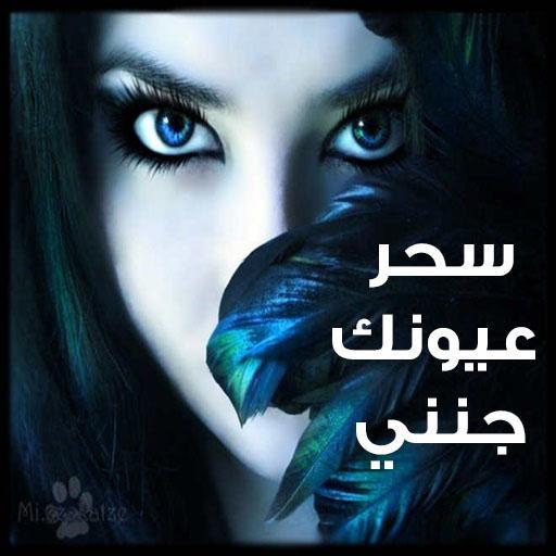 سحر عيونك جننى