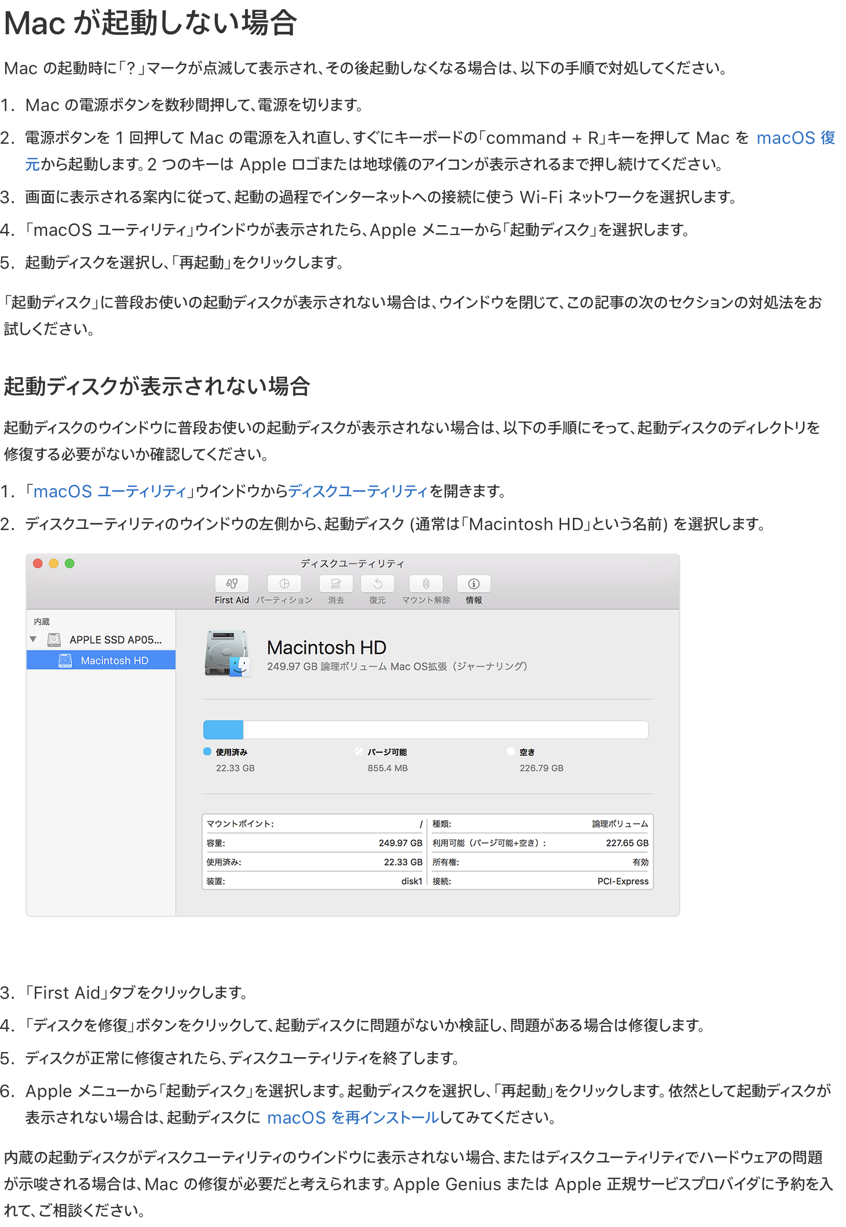iMacで「?」マーク点滅表示の対処について