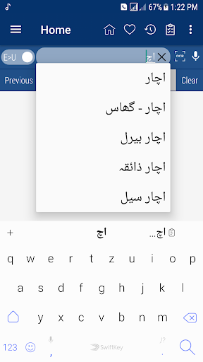 English Urdu Dictionary omi Screenshots 4