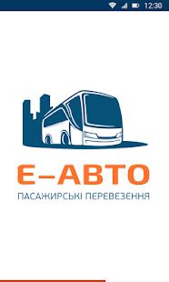 Е-АВТО - náhled