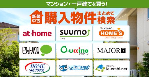 不動産検索 9社の有名な不動産会社の販売 物件を比較検索