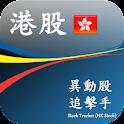 異動股 追擊手 (即時 香港股票 港股 版) icon