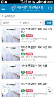 서울시평생학습포털 - náhled