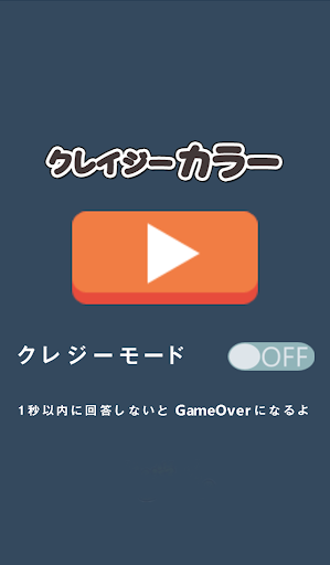 クレイジーカラー 激ムズ 色彩感覚ゲームアプリ