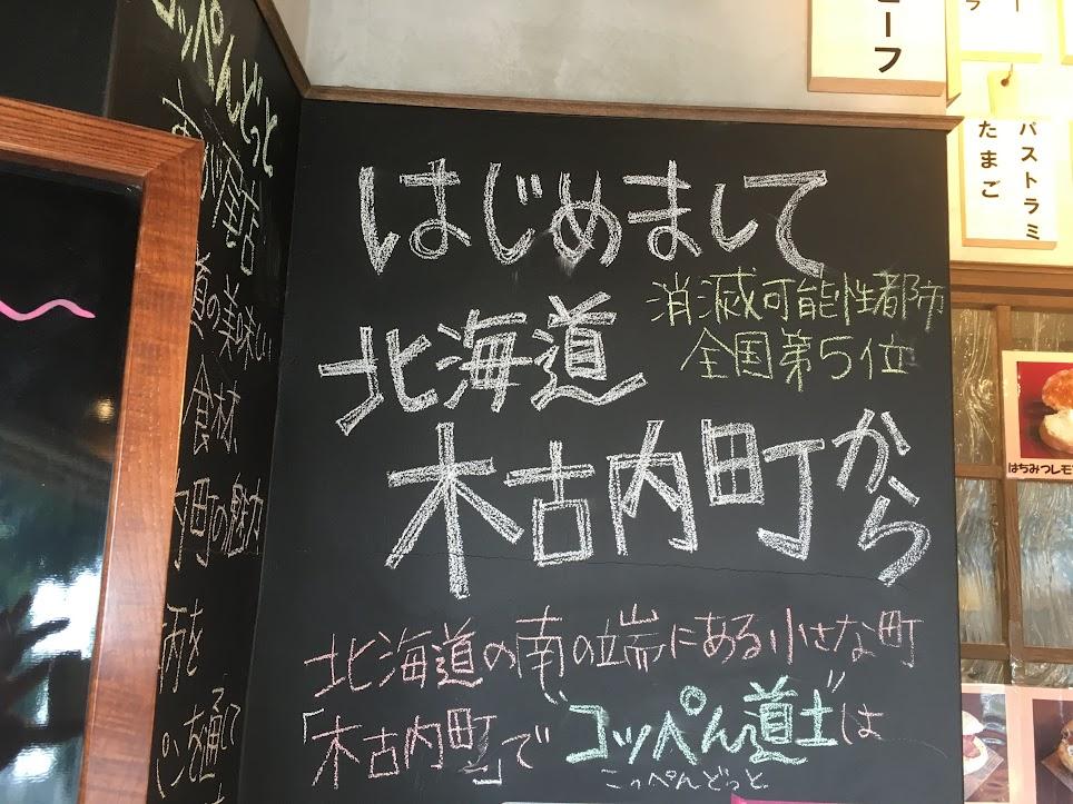 北海道木古内町のコッペンドット看板