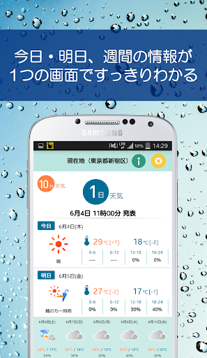 Amefuru Call screenshot 3