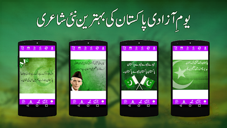 writing urdu poetry on photo APK screenshot thumbnail 16