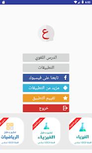 دروس اللغة العربية السنة الثالثة اعدادي - náhled