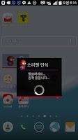 Screenshot of 소리맨 음성 포탈