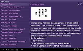 Screenshot of Гадания беспл.