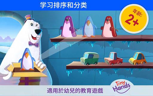 儿童生日游戏 - 免费 TinyHands北极生日