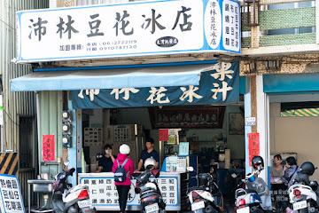 沛林豆花店