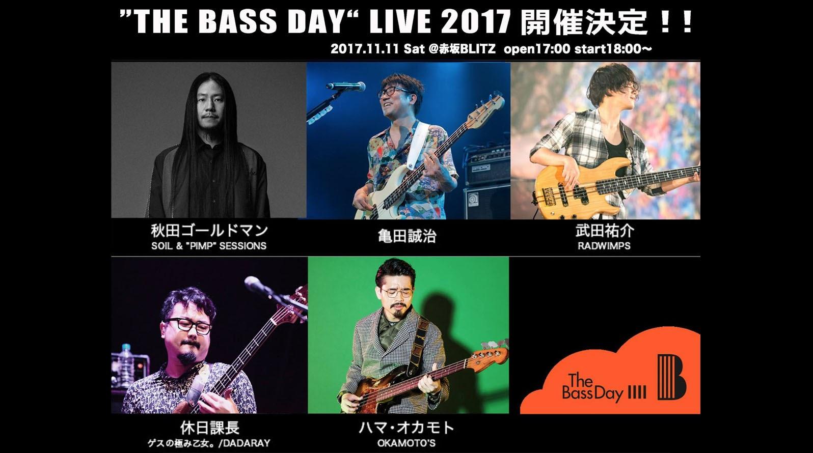 11月11日貝斯之日 日本集結超強陣容舉辦「THE BASS DAY LIVE 2017」!