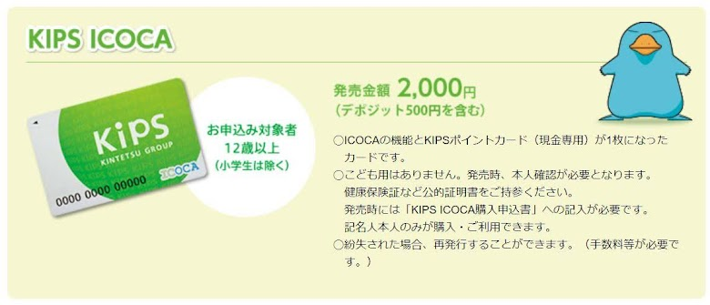 KIPS ICOCA定期券