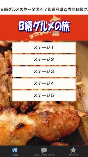B級グルメの旅ー全国47都道府県のご当地B級グルメクイズ集