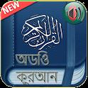 Quran Bangla Audio icon