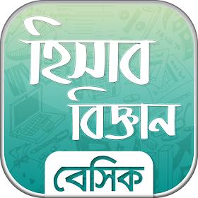 হিসাব বিজ্ঞান - Accounting in bangla