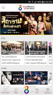 App CH8 APK for Windows Phone