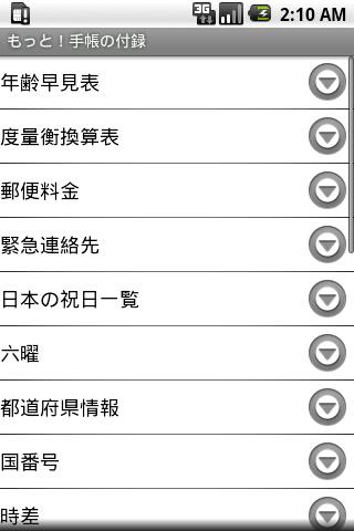 Screenshot for Pocketbook Appendix+ in Hong Kong Play Store