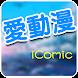 iComic 愛動漫v14
