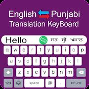 Punjabi Keyboard - English to Punjabi Typing