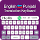Punjabi Keyboard - English to Punjabi Typing Download on Windows