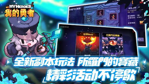 u6211u7684u52c7u8005 1.0.8 screenshots 5