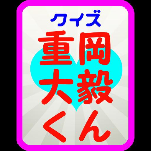 クイズ 重岡大毅くん from ジャニーズWEST 娛樂 App LOGO-APP開箱王