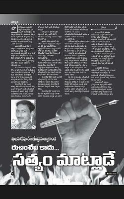 Saras Salil - Telugu - screenshot