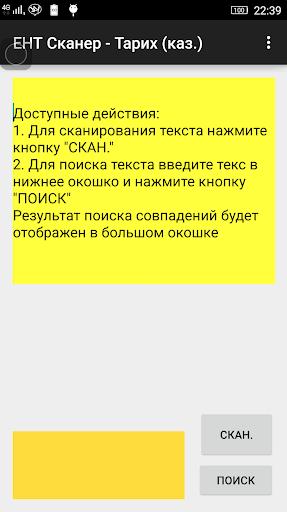 ЕНТ Сканер - Казакстан Тарихы