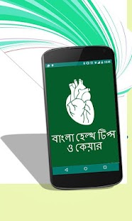 Bangla Health Tips and Care - náhled