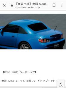 S2000 AP1 2000年式のカスタム事例画像 更識 楯無さんの2018年09月19日17:01の投稿