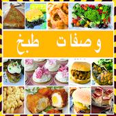 وصفات طبخ - طبخات سهلة جديدة