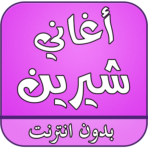 اغاني شيرين عبد الوهاب بدون نت