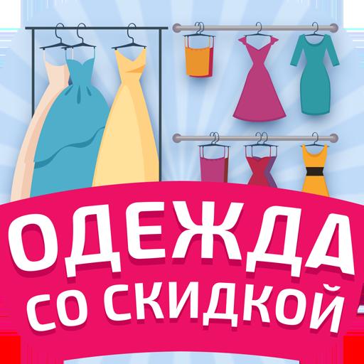 Одежда со скидкой - ApparelApp