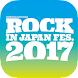 ROCK IN JAPAN FESTIVAL 2017 Android