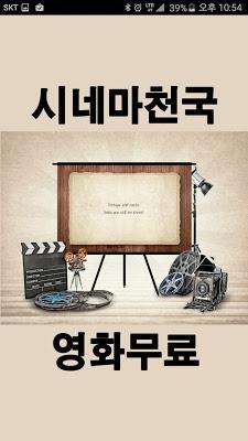 영화 무료 다시보기 - screenshot