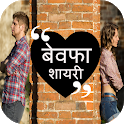 Bewafa Shayarie's In HIndi 2019 icon