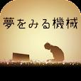 脱出ゲーム 夢をみる機械 file APK for Gaming PC/PS3/PS4 Smart TV