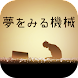脱出ゲーム 夢をみる機械 - Androidアプリ
