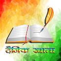 दैनिक खाता - Dainik Khata - Daily Expenses Book icon