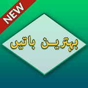 Aqwal e Zareen of Hazrat ALI ( R S ) in Urdu Created by Best